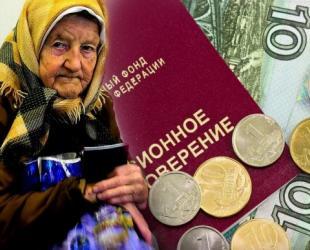 Фиг вам, а не пенсия. Правительство готовит отмену пенсий в России