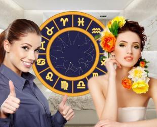 Медовый год: Кому из Женщин-Зодиаков улыбнётся удача в 2020?