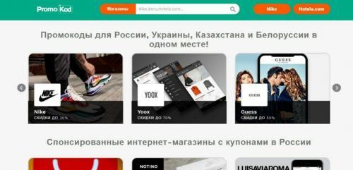 Промокоды для российских интернет-магазинов