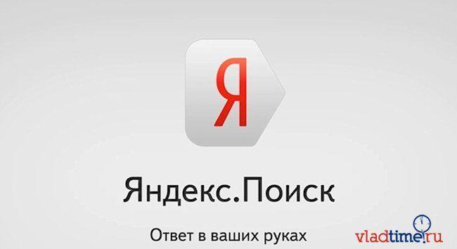 Поиск мобильного Яндекса улучшен саджетами