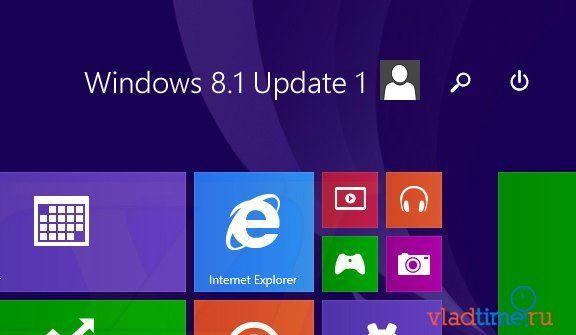 Microsoft подготовила обновление ОС Windows с индексом 8.1 Update