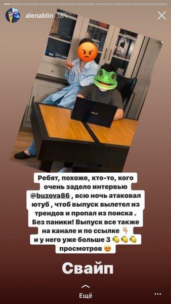 Галич не стерпела обиды: Ида пыталась добиться удаления интервью Бузовой?