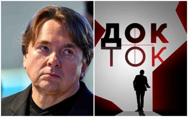 Костя, готовься к суду: Первый с позором закроет «Док-ток»?! thumbnail