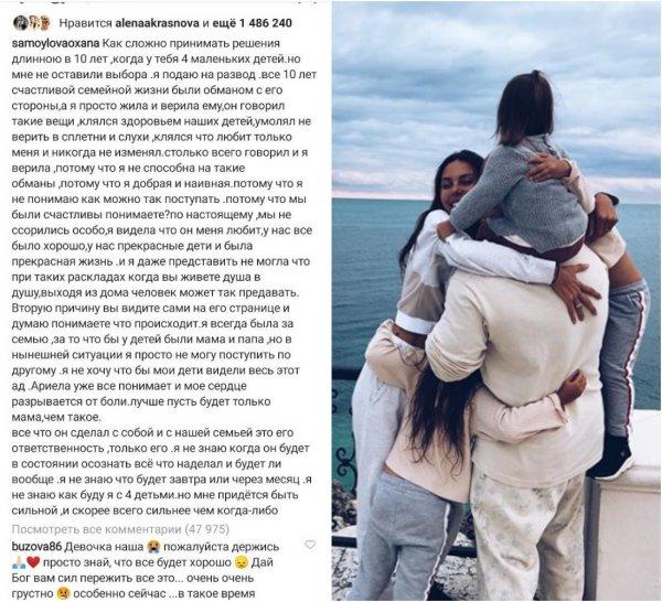 Обманщик и предатель: Самойлова подтвердила развод с «гулящим» Джиганом
