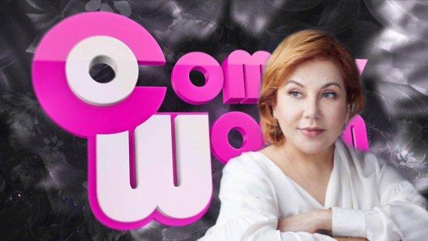 Уже не до шуток: Федункив раскрыла, почему Comedy Woman уже скоро могут закрыть thumbnail
