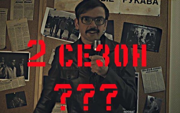 Внутри Лапенко: Чем порадует 2 сезон нашумевшего сериала