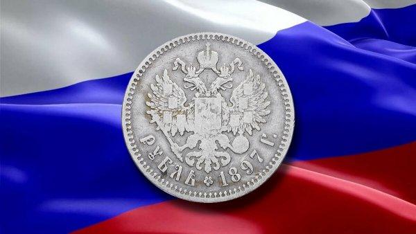 Серебряный рубль вернется в Россию! Царская валюта позволит возродить экономику страны