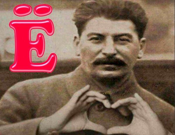 Чтобы не расстрелять ни того или Как Сталин «Ё» случайно вернул в учебники