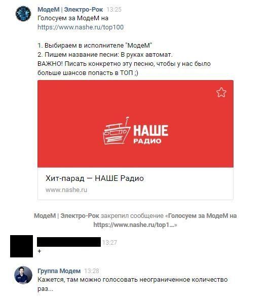 Вокалист «Слот» снова обманывает «Наше Радио»