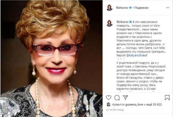 Киркорова тронула новость о смерти сына Светланы Моргуновой от COVID-19