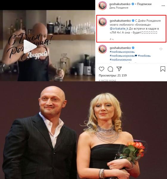 Куценко сообщил обучастии Орбакайте в«Любовь-Морковь 4»