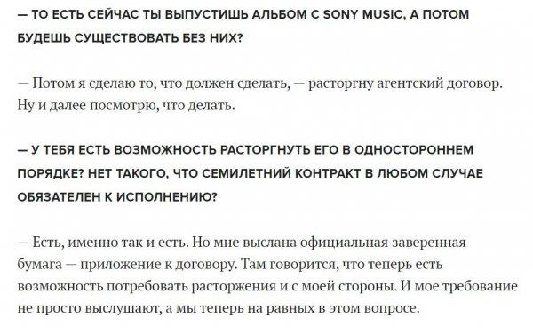 Шарлот выиграл борьбу с Sony Music после угроз лейблу