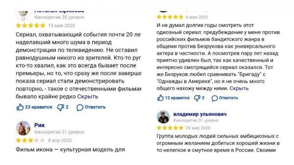 Высокие запросы Безрукова и его отказ от съемок в «Бригаде-2» лишил фильм последнего шанса на успех
