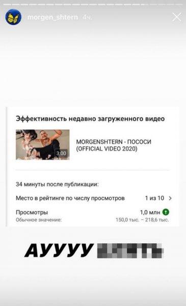 Новый клип Моргенштерна из одного дубля набрал 1 млн просмотров за 35 минут