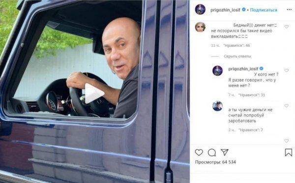 Пригожина публика обвинила в позоре после публикации видео с автомобилем премиум-класса