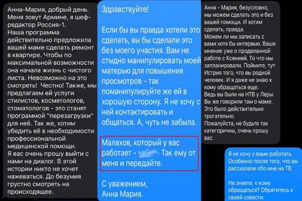 «Обратитесь к своей совести»: Анна Мария Ефремова обматерила Малахова