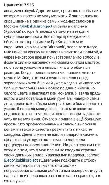 Пост со страницы дочери Заворотнюк @anna_zavorotnyuk
