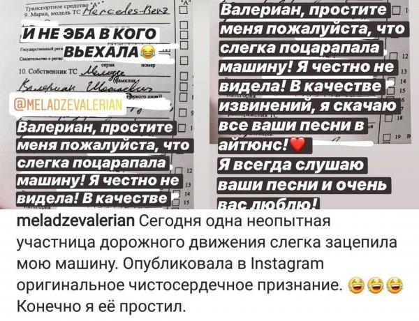 Пост с извинениями виновница ДТП опубликовала в Сети, где его увидел Меладзе; изображения со страницы @meladzevalerian в Instagram