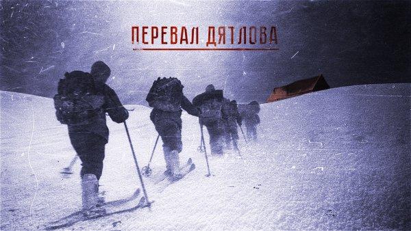 Авторы сериала Перевал Дятлова собираются подавать в суд