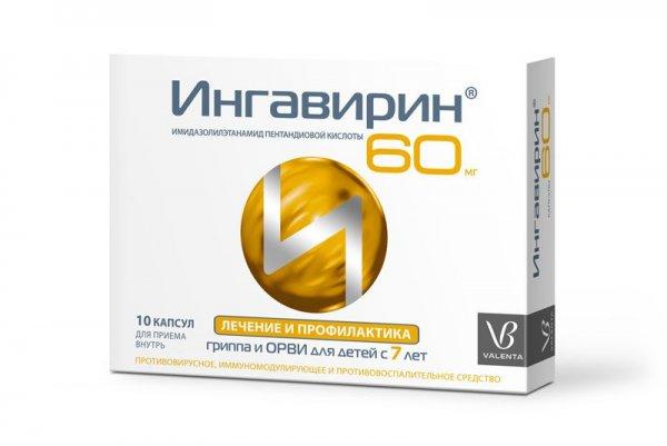 Ингавирин против гриппа и ОРВИ: почему россияне выбирают отечественный препарат?