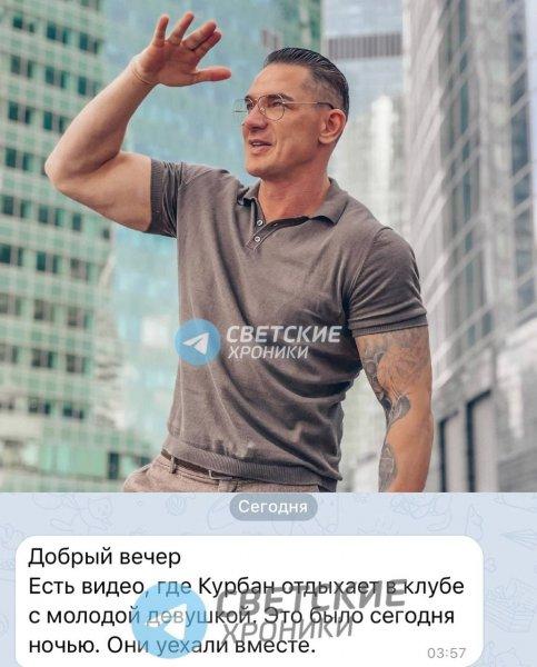 Инсайдер сообщил о возможном романе Омарова с молодой девушкой. Фото: Telegram-канал «Светские хроники»