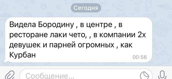 Бородина отдыхает с другими парнями по мнению пользователей. Фото: Telegram-канал YOBAJUR